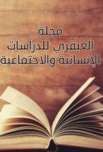 el-abkari